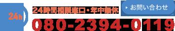 24時間・年中無休(電話080-2394-0119)