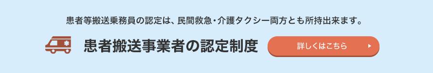 東京消防庁患者等搬送事業者認定表示制度